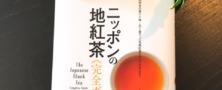 紅茶の本の紹介